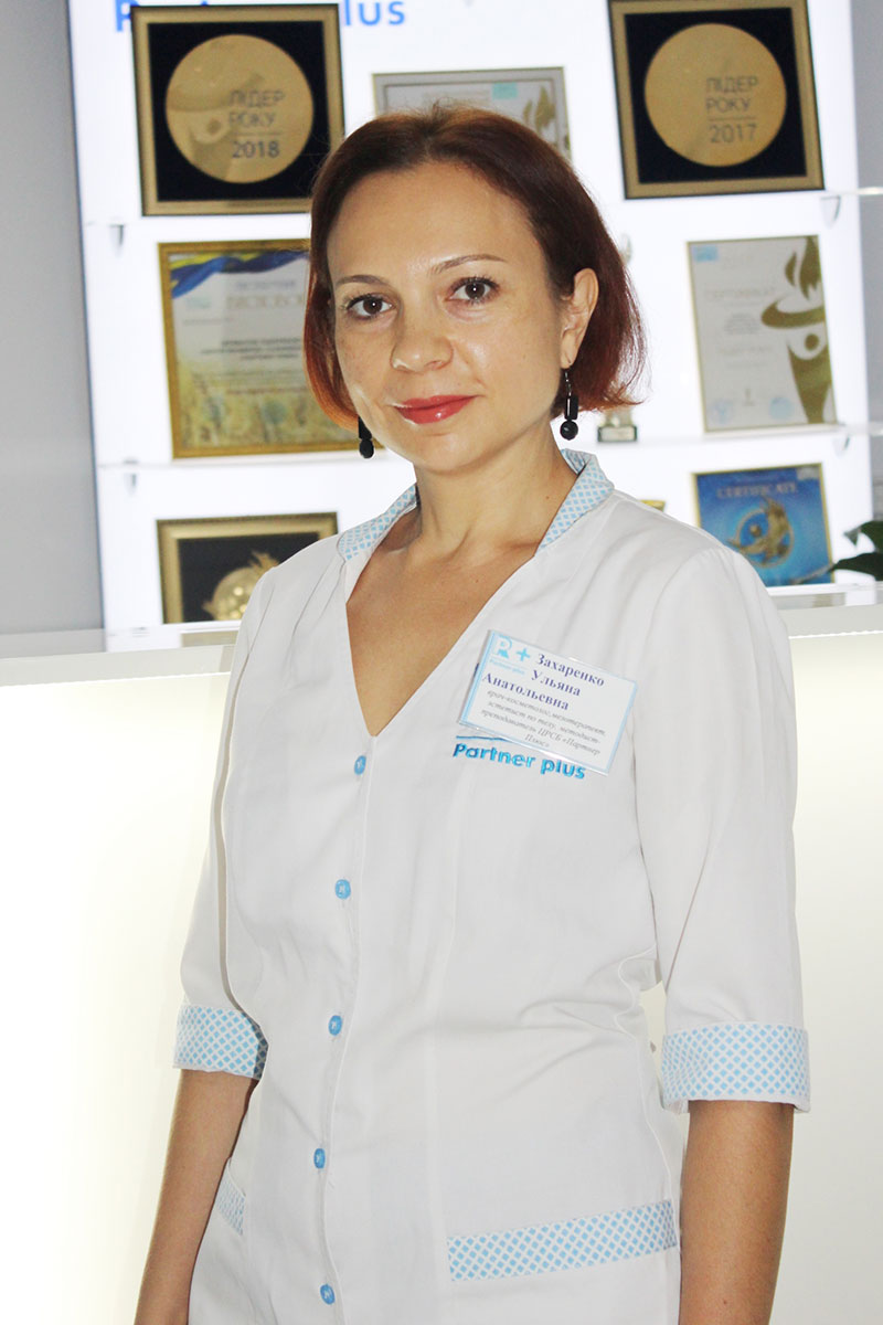 Захаренко Ульяна Анатольевна