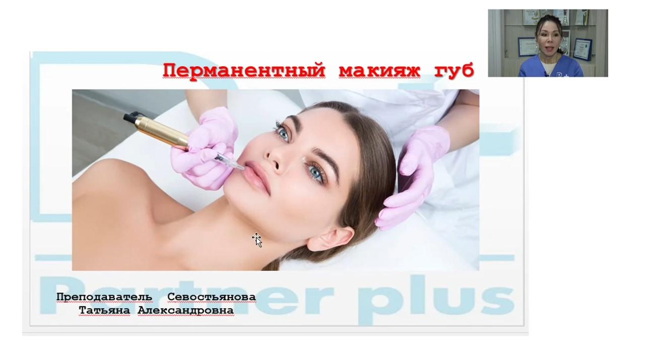 Дистанційний курс «Перманентний макіяж губ. Ефект помади»